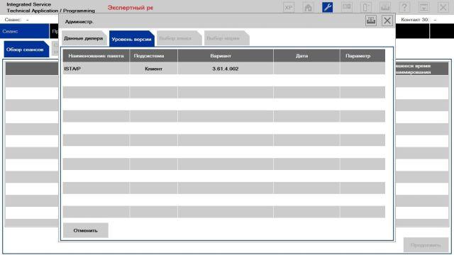 BMW ISTA-D 4 05 31 SDP 4 05 30 ISTA-P 3 61 4 free download